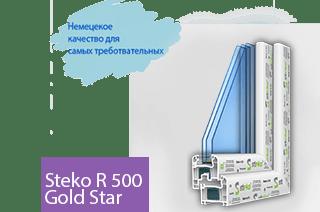 Купить Стеко R500 gold star